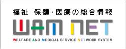 福祉・保険・医療の総合情報 WAM NET